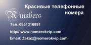 Красивые золотые мобильные номера от 100 грн