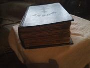 БИБЛИЯ или КНИГИ (3) СВЯЩЕННОГО ПИСАНИЯ....