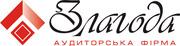 Аудиторская фирма Злагода г. Запорожье
