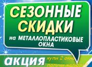 Продам металлопластиковые окна в Запорожье по  низким ценам Rehau