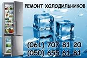 Ремонт холодильников Вирпул,  LG,  Самсунг,  Ардо,  Индезит,  Запорожье
