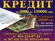 Денежный кредит Запорожье и обл