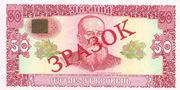 Банкноту 50 гривен 1992-1996г выпуска