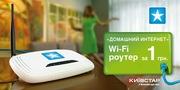 Київстар «Домашній інтернет»