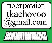 послуги програміста по Україні