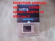 АБСОЛЮТНО НОВЫЙ дисплей GoPro LCD BacPac  по СУПЕР ЦЕНЕ ! ЗВОНИТЕ!
