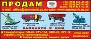 Зернометатель ЗМ-60У;  ЗМ-80У