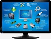 Компьютеры,  ремонт,  настройка