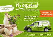 Органические товары для дома с бесплатной доставкой Из деревни!