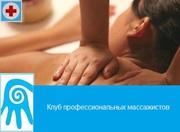 Лечебный массаж от профессионалов