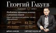 Судебный юрист Георгий Габуев – надежный помощник в решении споров