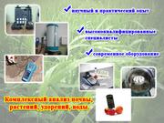 Агрохимическая лаборатория МДСС имени М.Ф. Сидоренко