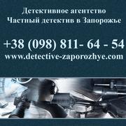 Частный детектив в Запорожье