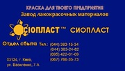 Х_В_518_ЭМАЛЬ ХВ-518 *эм_Х_В_аль_518