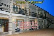 Отдых жильё в Бердянске Азовское море отель У Ирины