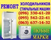 Ремонт холодильника Мелитополь. Вызов мастера для ремонта