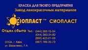 Эмаль ХВ-785 эмаль лак грунтовка Сиопласт