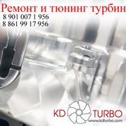 Ремонт и тюнинг турбин,  турбокомпрессоров.