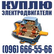 Куплю электродвигатель 3 кВт/3000 об.,  общепромышленный