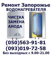 Замена анода,  тэна,  чистка любых марок водонагревателей в Запорожье