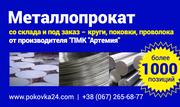 Металлопрокат от производителя «ПМК «Артемия»