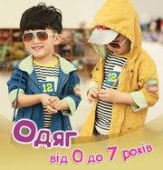 Детская одежда отличного качества по низким ценам