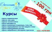 обучающие курсы по косметологии в Запорожье