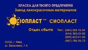 Эмаль ХС-ХС-759; эмал+ ХС-119;  ГОСТ 23494-79* ХС-759 краска ХС-759+   Э