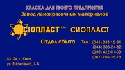 эмаль ХС-ХС-1169; эмал+ ХС-436;  ГОСТ 9355-81* ХС-1169 краска ХС-1169+