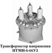Трансформаторы напряжения НТМИ-6-66У3