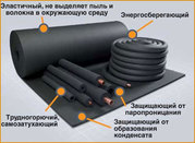Труба и рулонная изоляция из вспененного каучука