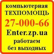 Компьютерная помощь,  РЕМОНТ КОМПЬЮТЕРОВ,  НАСТРОЙКА,  МОДЕРНИЗАЦИЯ.