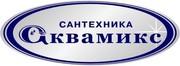 Аквамикс - продажа сантехники в Запорожье и Украине