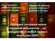 Проверка состояния поданных Вами документов на получение гражданства