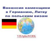 Вакансия каменщики в Германию,  Литву по польским визам