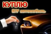 Автовыкуп в Запорожье