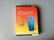 Office 2010 Home and Busines box T5d-00412 новый