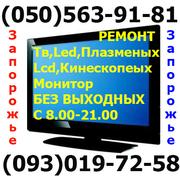 Телемастер,  Ремонт Телевизора Самсунг,  Лж,  Сони,  Панасоник,  Филипс,  Бравис
