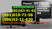 Телемастер, Срочный Ремонт Телевизоров smart-tv,  LED,  LCD,  ЖК,  Плазм