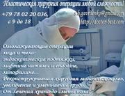 Пластическая хирургия Симферополь,  Севастополь
