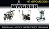 Оборудование окрасочное безвоздушного распыления Вагнер