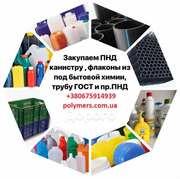Закупаем отходы вторсырья HDPE: канистру,  УПМ,  ПНД от 2 тонн