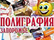 Полиграфия г. Запорожье  (визитки,  буклеты,  плакаты)