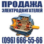 Продажа электродвигателей промышленных и взрывозащищенных от 1, 1 кВт
