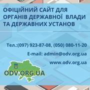 Розробка сайтів для органів державної влади