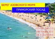 Аренда жилья у моря. Азовское море.