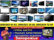 Ремонт Телевизоров LED, LCD, ЖК, Плазм, Самсунг, Лж, Киви, Бравис, Филипс.Эрго