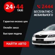 Регистрация Такси Запорожье