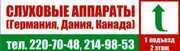 Купить слуховой аппарат в Запорожье 220-70-48,  095-725-76-11 от 1200 гривен